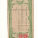 Bank of Winnfield (back)